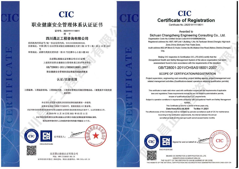 职业健康安全体系证书